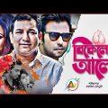 Bikeler Alo  বিকেলের আলো   Apurba, Toukir Ahmed, Richi Solaiman   Bangla Natok