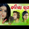 KolijaKolija Vuna | কলিজা ভুনা । Babu Hasan | New Bangla Song | Official Music Video  2020