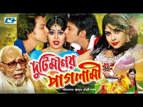 Duti Moner Paglami | Bangla Full Movie | Romeo | Nupur Moni | ATM Shamsuzzaman | Kabila