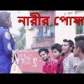 Narir Poshak | নারীর পোষাক | Bangla New Natok | Social Awareness Short Film | TSL ORTHY