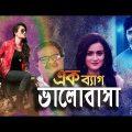 Ek Bag Bhalobasha | Shamim Hasan Sarkar | Sallha Khanam Nadia | Bangla Natok New 2019