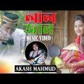 Laljan (লালজান) | Music Video | Akash Mahmud(আকাশ মাহমুদ) | Old Folk Bangla Song | Akash Dream Music