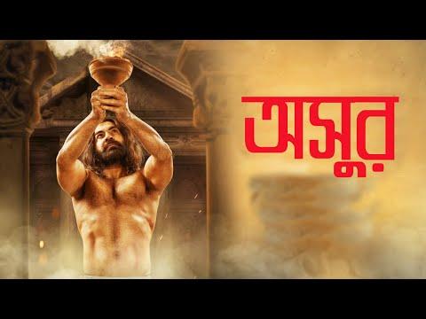 Asur Bengali Full Movie 2020 | Jeet New Kolkata Bangla Full Movie