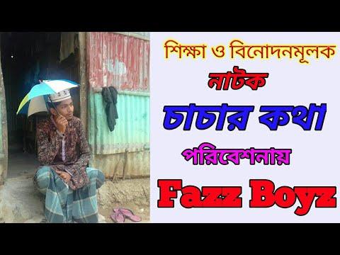 শিক্ষা ও বিনোদনমূলক  নাটিকা : চাচার কথা   Cacar Kotha   Bangla Natok   Comedy Natok