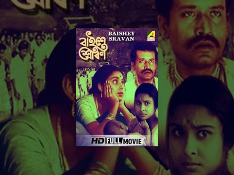 Baishey Sravan   বাইশে শ্রাবণ   Bengali Movie   Madhabi Mukherjee