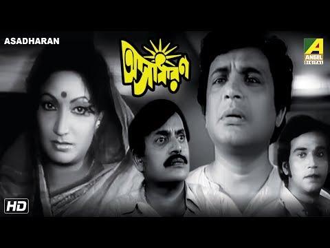 Asadharan   অসাধারণ   Bengali Full Movie   Uttam Kumar