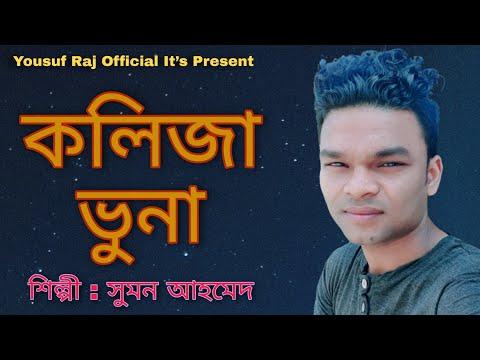 কলিজা ভুনা  Kolija Vuna   New Bangla Song 2020   Music Video   Yousuf Raj official