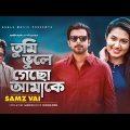 Tumi Bhule Gecho Amake | Bangla Song 2020 | Samz Vai, Afran Nisho, Tasnia Farin | Valobasha Mitthe