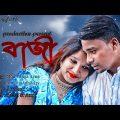 বাজী II Bangla music video 2020 II Ayna mon vanga ayna II Antarip Adhikary II Sad II Chaity music