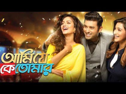 Ami Je Ke Tomar Bangla Full HD Movie