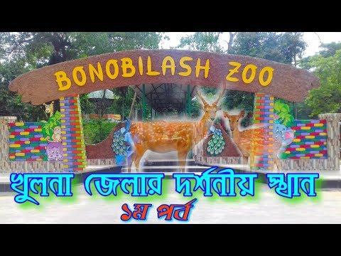 খুলনা জেলার দর্শনীয় স্থান ।। tourist place in khulna district ।। Travel Bangladesh