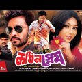 Kothin Prem | কঠিন প্রেম | Shakib Khan | Shabnur | Misa Sawdagar | Bangla Full Movie