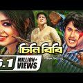 Chini Bibi | Bangla Full Movie | Joy Chowdhury | Misty Jannat | Amit Hasan | @G Series Bangla Movies