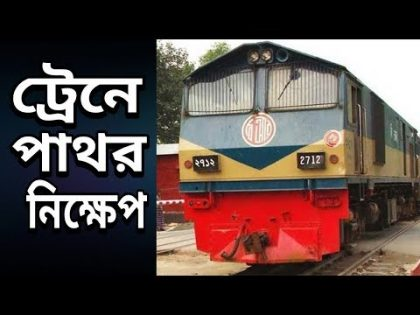 Be Aware During Train Travel in Bangladesh