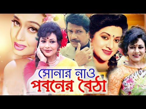 সোনার নাও পবনের বৈঠা    Sonar Nao Poboner Boitha    Bangla Full movie   Bobita Alomgir Rojina