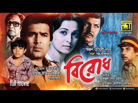 Birodh   বিরোধ   Rajesh Khanna, Shabana, Nuton & Prem Chopra   Bangla Full Movie