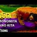 O Monomita Jano Kita   Loafer   Bengali Movie Song   Gautam Ghosh   Mita Chatterjee