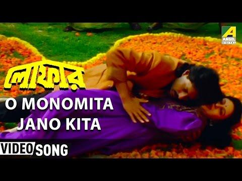 O Monomita Jano Kita | Loafer | Bengali Movie Song | Gautam Ghosh | Mita Chatterjee