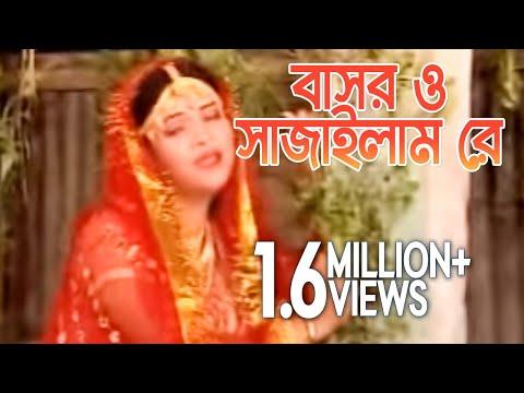 বাসর ও সাজাইলাম রে | Bashoro Sajaylamre | Bangla Music Video