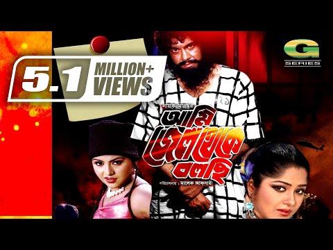 Ami Jail Theke Bolchi   Bangla Full Movie   Manna   Moushumi   Omar Sani   @G Series Bangla Movies
