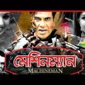Machineman | Bangla Full Movie | Manna | Mousumi | Apu Biswas | Kazi Hayat | @G Series Bangla Movies