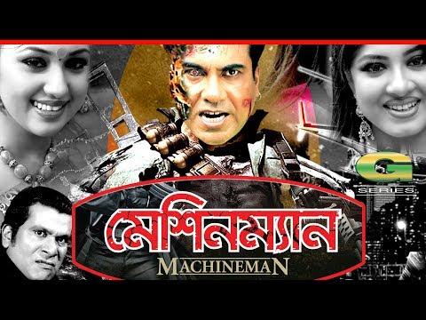 Machineman   Bangla Full Movie   Manna   Mousumi   Apu Biswas   Kazi Hayat   @G Series Bangla Movies