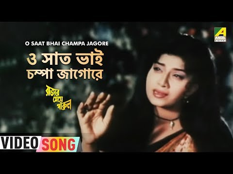 O Saat Bhai Champa Jagore   Rajar Meye Parul   Bengali Movie Song   Sabina Yasmin