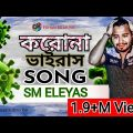 করোনা থেকে বাঁচতে গানটি শুনুন, করোনা ভাইরাস ।Corona Virus ।Bangla Song 2020 By Eshan Bd Music