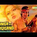 Ganga Ki Saugand (HD) – Hindi Full Movie – Amitabh Bachchan, Rekha, Amjad Khan – Hit Hindi Movie