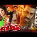 Nosto (নষ্ট) Shakib Khan New Movie | Bangla Full Movie | Shakib Khan, Keya, Riaz | SB Cinema Hall