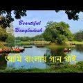 Beautiful Bangladesh Bangla Song: Ami Banglai Gan Gai