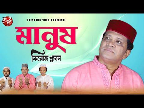 মানুষের কল্যাণে সেরা একটি গান | Manush | মানুষ | Singer Feroz Plabon | Bangla Music Videos 2020