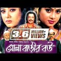 Molla Barir Bou, মোল্লা বাড়ির বউ, Bangla Full Movie, Shabnur, Riaz, Moushumi,@G Series Bangla Movies