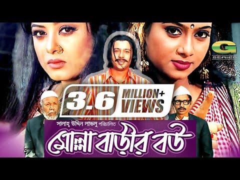 Molla Barir Bou, মোল্লা বাড়ির বউ, Bangla Full Movie, Shabnur, Riaz, Moushumi,@G Series Bangla Movies