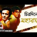 Mahanayak Uttam Kumar Special Songs | Bengali Movie Songs Video Jukebox