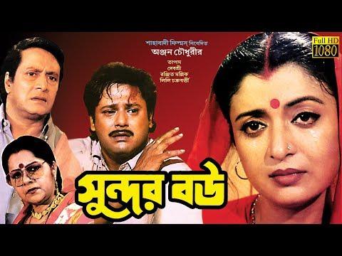 Sundor Bou | সুন্দর বৌ | TAPASH PAUL | DEBOSHREE ROY | SOUMITRO | Echo Bengali Movie
