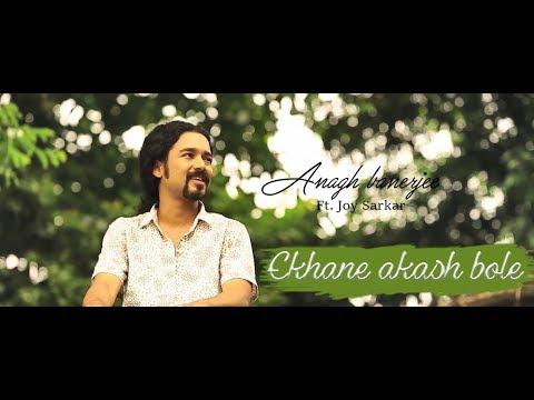 Ekhane akash bole Anagh Banerjee ft. Joy Sarkar | Bengali music video | Full HD