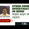 Uniform Resource Locator(URL)Cyber Crime Investigation Hindi (साइबर अपराध की जांच)Bivas Chatterjee