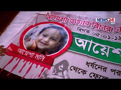 Bangla Crime Investigation Program | Team Undercover | News 24 | Season 2 | Ep 01 | ধর্ষন মহামারী