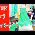Laser Cut Dress In Bangladesh