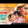 Kashem Malar Prem | কাসেম মালার প্রেম | Manna & Champa | Bangla Full Movie | Anupam Movies