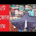 Thai fabric Skirt Plazo Price In Bangladesh