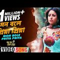 Mon Bole Priya Priya | মন বলে প্রিয়া প্রিয়া | Bengali Movie Song | Aneek Dhar
