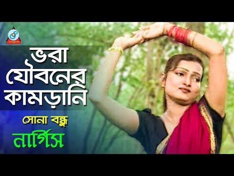 Vora Jouboner Kamrani | ভরা যৌবনের কামরানি | Nargis | Sona Bondhu | Bangla Music Video | Sangeeta