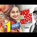 Mone Boro Jala | মনে বড় জ্বালা | Kazi Shuvo | Official Music Video | Bangla New Song 2020
