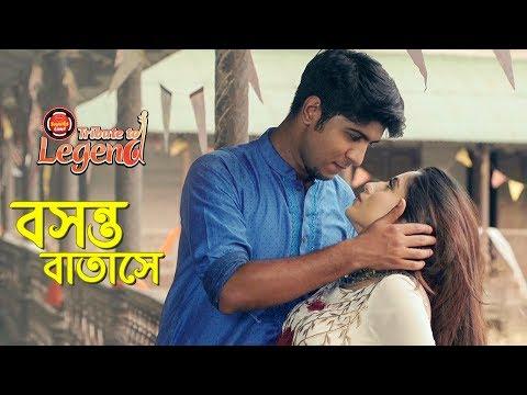 Boshonto Batase (বসন্ত বাতাসে) | Tribute to Legend | Shah Abdul Karim | Bangla Music Video 2018