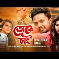Toke Chai   Belal Khan   Nadia   EiD Song 2020   Bangla Music Video 2020   EiD Exclusive