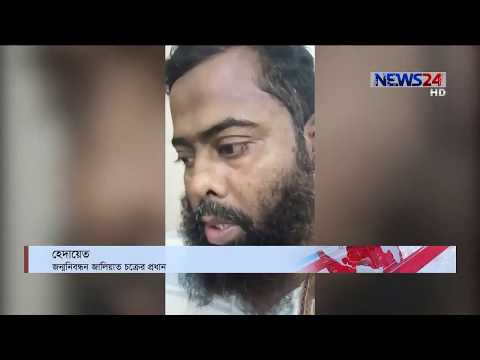 Bangla Crime Investigation Program  Undercover  News 24। Season 2  Ep 4 | Follow Up