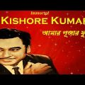 Best of Kishore Kumar | Aamar Pujar Phool | Bengali Song