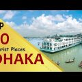 """DHAKA"" Top 50 Tourist Places 